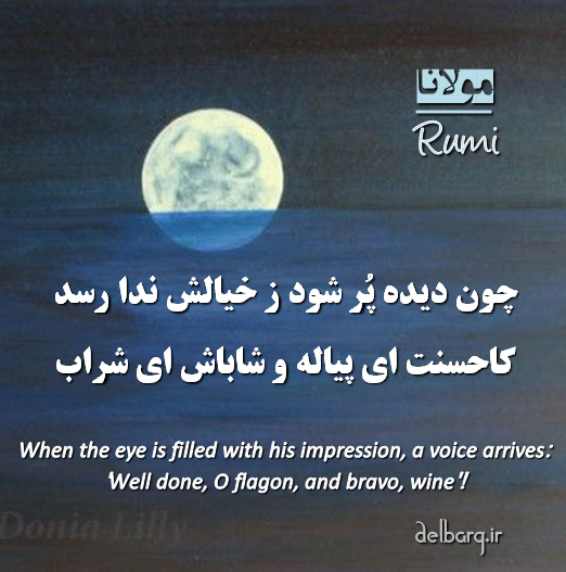 english چون دیده پُر  شود ز خیالش ندا رسد- مولانا Rumi mystic poets- دونیا لیلّی Donia Lilly