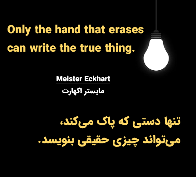 Meister Eckhart - Only the hand that erases can write the true thing